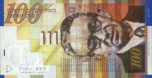 100 szekli izraelskich (awers)